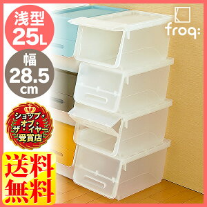 【収納ボックス】【25L】フロックスリム23浅型蓋付き収納ケース【サンカ】【D】【収納ボックスフタ付きオープンボックスフロック収納前面オープン収納スタッキング可能】