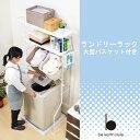 ランドリーラック大型バスケット付ホワイト【おしゃれ 白 洗濯機 収納 伸縮】