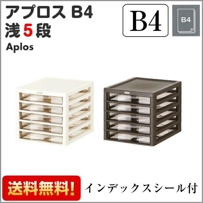 【送料無料】アプロスB4浅型5段【B4サイズ】【プラスチック レターケース 書類ケース 収納ボックス 収納ケース プラスチック製 Aplos A4 B4 収納BOX 引き出し おしゃれ フタ付き】
