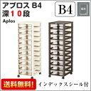 【送料無料】アプロスB4深型10段【B4サイズ】【キャスター付き】【レターケース 書類ケース 収納ボックス 収納ケース プラスチック製 Aplos A4 B4】