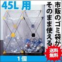ダストスタンド45L【1個】 【10P01Oct16】