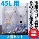 ダストスタンド45L【2個セット】 【10P01Oct16】
