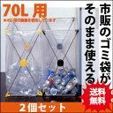 ダストスタンド70L【2個セット】