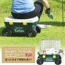 【カート】【ガーデン】【園芸】【菜園】ガーデンストレージ