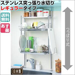 ステンレス レギュラー キッチン