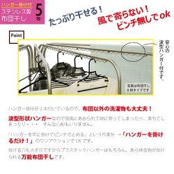 ステンレス製布団干し5枚タイプ(ハンガー掛け付)【軽量】【省スペース】【コンパクト】
