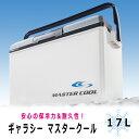 【送料無料】ギャラシー マスタークール 17L【クーラーボッ...