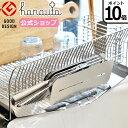 【ポイント10倍】【送料無料】【あす楽対応】hanauta(ハナウタ) 包丁スタンド ステンレス 日本製 刃渡り12〜20cm用 本商品のみで使用可能