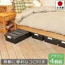 【衣替え sale】【送料無料】ベッド下 収納ボックス 4個セット ブラウン フタ付き キャスター付き プラスチック 製【1個あたり 幅39cm 奥行80cm 高さ16.5cm】