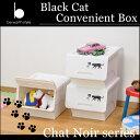 【送料無料】黒猫キャビネットボックス深型2個組【プラスチック...