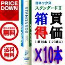 スタンダード2 4番限定特価10ダース[1箱]得価 【送料・...