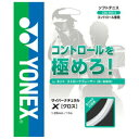 CSG650X サイバーナチュラル クロス ヨネックス ソフトテニスガット 【ガット張り工賃無料】