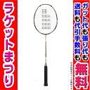羽毛球 - ゴーセン BRCE2TK カスタムエッジバージョン2.0タイプケイ バドミントンラケット【送料無料】 【ガット張り工賃無料】