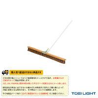 [TOEI(トーエイ) テニス コート用品][送料別途]コートブラシS180(B-2614)の画像