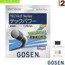 [ゴーセン ソフトテニス ストリング(単張)]テックガット テックパワー/TECGUT TECPOWER(SS605)ガットソフトテニスガット
