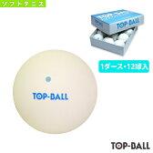 [トップボール ソフトテニスボール]トップソフトテニスボール(TOPTW)『1箱(1ダース・12球入)』
