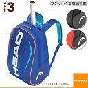 【ポイント5倍】[ヘッド テニスバッグ]Tour Team Backpack/ツアーチーム バックパック(283256)