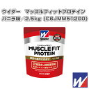 [ウイダー オールスポーツ サプリメント・ドリンク]ウイダー マッスルフィットプロテイン バニラ味/2.5kg(C6JMM51200)