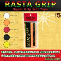 [ラスタ テニス アクセサリ・小物]RASTA GRIP/ラスタグリップ(RASTA-210)の画像