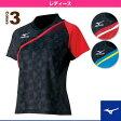 [ミズノ 卓球ウェア(レディース)]ウィメンズゲームシャツ/2016年卓球日本代表着用モデル/レディース(82JA6701)