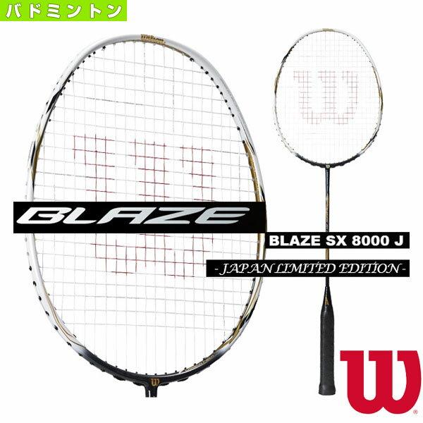 [ウィルソン バドミントンラケット]ブレイズ SX 8000J/BLAZE SX 8000J/JAPAN LIMITED EDITION(WRT8798202)