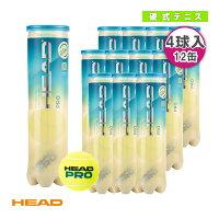[ヘッド テニス ボール]HEAD PRO/ヘッド プロ『箱単位(12缶/48球)』(571614)の画像