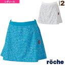 [ローチェ(roche) テニス・バドミントン ウェア(レディース)]スコート/レディース(R7S36K)