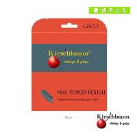 [キルシュバウム テニス ストリング(単張)]Max Power Rough/マックス・パワー・ラフ(MPR120/MPR125/MPR130)(ポリエステル)ガットの画像
