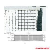[エバニュー テニス コート用品]全天候硬式テニスネット T121/センターストラップ付(EKE871)の画像