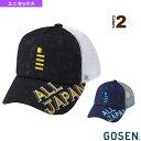 ゴーセン ソフトテニス アクセサリ 小物 オールジャパンキャップ ビッグスター/ユニセックス(C18A02)