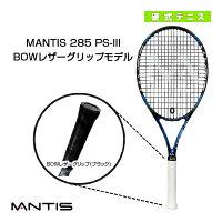 [マンティス テニス ラケット]MANTIS 285 PS-III/マンティス 285 PS スリー(MNT-285-3)の画像