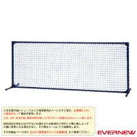 [エバニュー オールスポーツ コート用品][送料別途]ネットフェンスPS80(EKD336)の画像