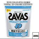[SAVAS オールスポーツ サプリメント・ドリンク]ザバス ウエイトダウン 50食分/1050g/ヨーグルト風味(CZ7047)