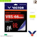 [ヴィクター バドミントン ストリング(単張)]VBS-66N/オールラウンド(VBS-66N)