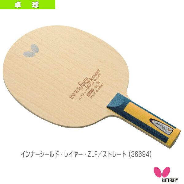 [バタフライ 卓球ラケット]インナーシールド・レイヤー・ZLF/ストレート(36694)