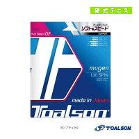 [トアルソン テニス ストリング(単張)]ムゲン 130 スピン/mugen 130 SPIN(7933040)ガット(マルチフィラメント)の画像