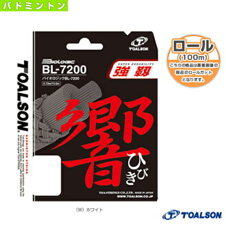 [toarusombadomintonsutoringu(角色其他)]BIOLOGIC BL-7200/生物邏輯BL-7200/100m角色(840721)