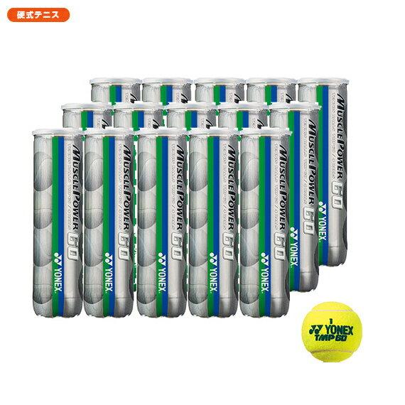 [ヨネックス テニス ボール]マッスルパワー60 『1箱/4球×15缶』テニスボール(TMP60)