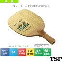 [TSP 卓球 ラケット]WFS ローター S/角型/日本式ペン(026621)