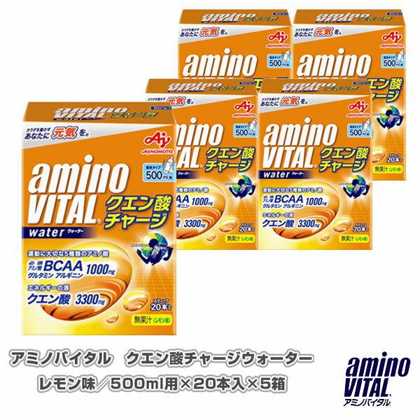 [アミノバイタル オールスポーツ サプリメント・ドリンク]アミノバイタル クエン酸チャージウォーター/レモン味/500ml用×20本入×5箱(16AM-7060)
