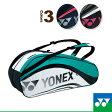 【ポイント10倍】[ヨネックス テニスバッグ]ラケットバッグ6/リュック付/テニス6本用(BAG1612R)