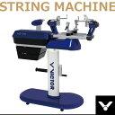 [ヴィクター テニス・バドミントン ストリングマシン]ストリングマシーン/バドミントン・テニス仕様(VE-50)
