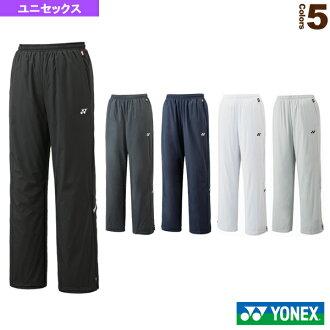 20%的折扣 ☆ YONEX [Yonex] 軟體排風溫暖褲子,長褲子風衣褲子 [80031]。