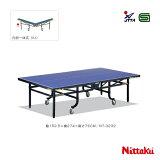 [送料別途]Nittaku ウイング DX-40/内折一体式ダンパー付 - NT-3232 [卓球卓球台 ニッタク/nittaku]
