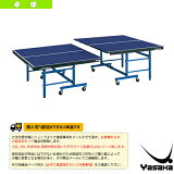 【】卓球台 MH-403/セパレート式 - T-403 [卓球卓球台 ヤサカ/Yasaka]