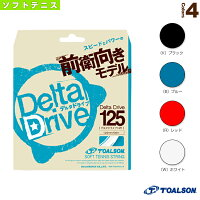 [トアルソン ソフトテニス ストリング(単張)]Delta Drive 125/デルタドライブ125/前衛向きモデル(6492510)ガットナイロンの画像