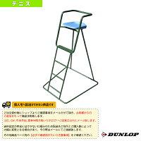 [ダンロップ テニス コート用品][送料お見積り]審判台/屋外用(TC-600)コート備品の画像