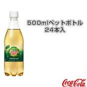 [コカ・コーラ オールスポーツ サプリメント・ドリンク]【送料込み価格】カナダドライ ジンジャエール 500mlペットボトル/24本入(44910)