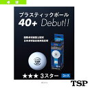 [TSP 卓球ボール]40mm+ 3スターボール 3ヶ入(014035)