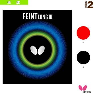 蝴蝶 /BUTTERFLY 乒乓球橡膠佯攻和長 3 (320)